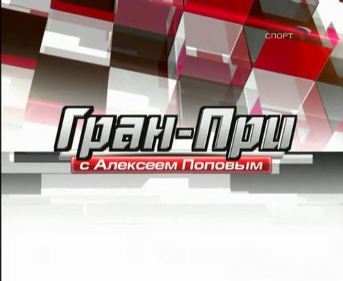Гран-при с Алексеем Поповым. Превью сезона 2009 года