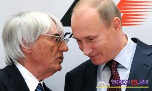 Владимир Путин и Берни Эклстоун