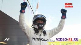 Вальтери Ботас победитель гран при России 2017